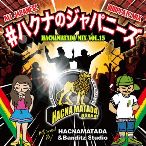 【CD・MixCD】Hacnamatada All Japanese Dub Mix Vol.15 -#ハクナのジャパニーズ- / Hacnamatada
