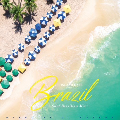 ボサノヴァ・カフェ・BGMIsland Cafe meets Brazil -Surf Brazilian Mix- / DJ Hasebe