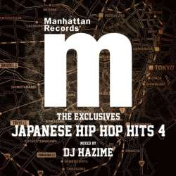「日本語ラップまとめ」ミックスの最新作!!【MixCD】Manhattan Records The Exclusives Japanese Hip Hop Hits Vol.4 / DJ Hazime【M便 2/12】