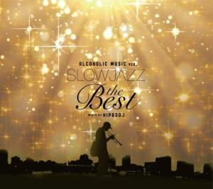 癒しを求める大人たちへ!お洒落Jazzy Mix!【洋楽 MixCD・MIX CD】Alcoholic Music ver. Slow Jazz The Best / Hiprodj【M便 1/12】