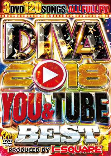 2018年Youtube超ベスト遂に登場!【洋楽DVD・MixDVD】Diva 2018 You & Tube Best / I-Square【M便 6/12】