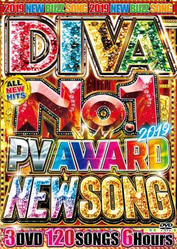 2019年を彩る超最新曲収録!【洋楽DVD・MixDVD】Diva 2019 New Song No.1 PV Award / I-Square【M便 6/12】