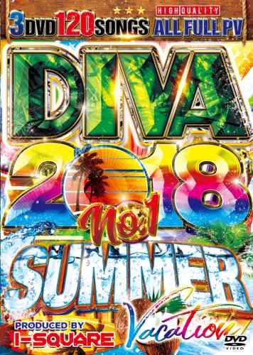 神シリーズ2018年夏バケーション!【洋楽DVD・MixDVD】Diva 2018 No.1 Summer Vacation / I-Square【M便 6/12】