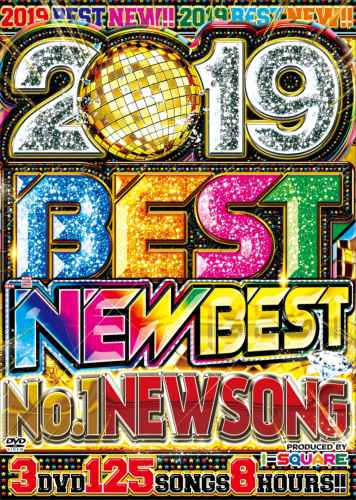 洋楽年間ベストDVD!!【洋楽DVD・MixDVD】2019 Best New Best -No.1 New Song- / I-Square【M便 6/12】