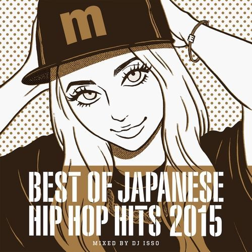 日本語ラップ2015年の決定盤!!!【CD・MixCD】Best Of Japanese HIP HOP Hits 2015 / DJ Isso【M便 2/12】