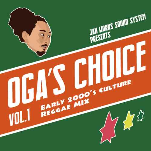 2000年前半のReggae!! 洋楽CD MixCD Oga's Choice -Early 2000's Culture Reggae Mix- / Oga【M便 1/12】