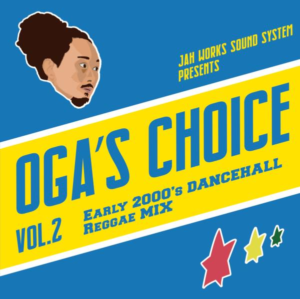 まるでダンスホールに居るかの様な感覚に♪ 洋楽CD MixCD Oga 's Choice Vol.2 -Early 2000's Dancehall Reggae Mix- / Oga【M便 1/12】