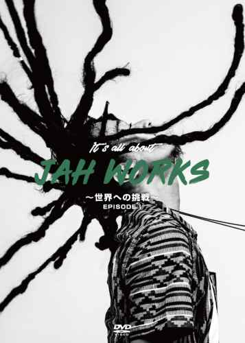 Jah Works ワールドクラッシュ ドキュメンタリーIt's All About Jah Works -世界への挑戦- Episode1 / Jah Works