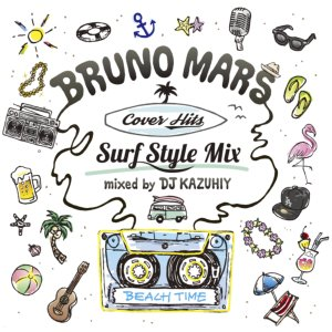 ブルーノマーズ×サーフスタイル!【洋楽CD・MixCD】Bruno Mars Cover Hits -Surf Style Mix- / DJ Kazuhiy【M便 2/12】