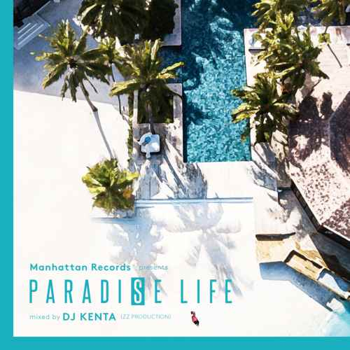 都会のオアシス的ミックス。【洋楽 CD・MixCD】Paradise Life / V.A mixed by DJ Kenta (ZZ Production)【M便 2/12】
