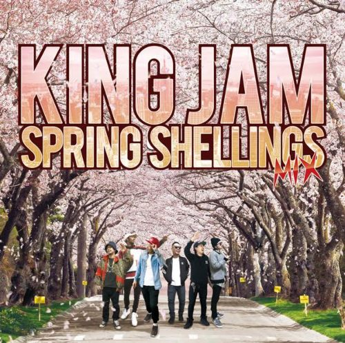 King Jam Spring Shellings Mix / King Jam