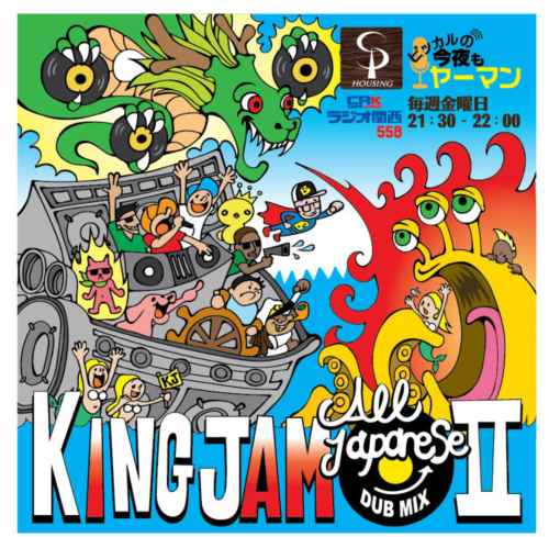 大好評シリーズ第2弾!【CD・MixCD】King Jam All Japanese Dub MIX Vol.2 / King Jam【M便 2/12】