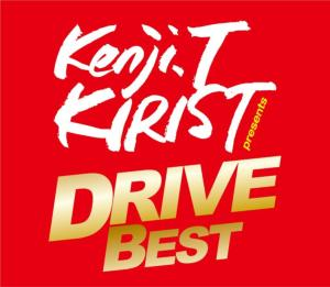 究極の疾走感!洋楽ドライブMix決定盤!【洋楽 MixCD・MIX CD】Kenji.T Kirist presents Drive Best / V.A【M便 2/12】【MixCD24 MAGAZINE Vol.4掲載アイテム】