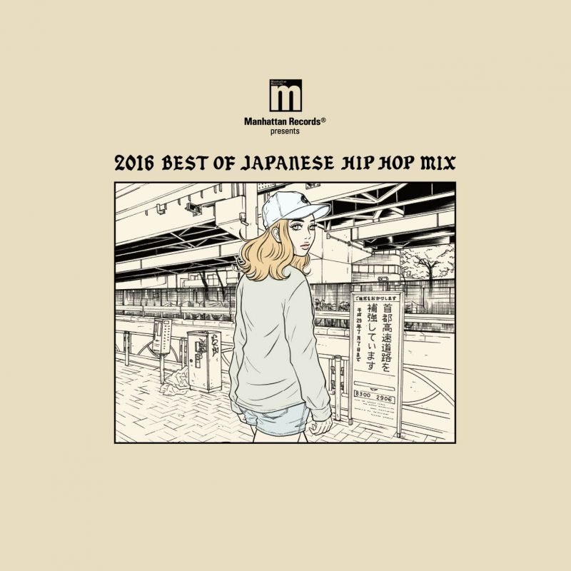 2016年日本語ラップで一番アツイベストMix!【MixCD】Manhattan Records Presents 2016 Best Of Japanese HIP HOP Mix / V.A【M便 2/12】
