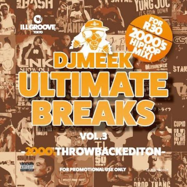 超R30仕様!第3弾は00年初期のHip Hop・R&B!【洋楽 MixCD・MIX CD】Ultimate Breaks Vol.3 -2000's Throwback Edition- / DJ Meek【M便 2/12】