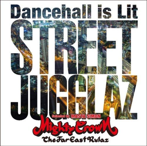 レゲエ・ダンスホールStreet Jugglaz -Dancehall is Lit- / Mighty Crown