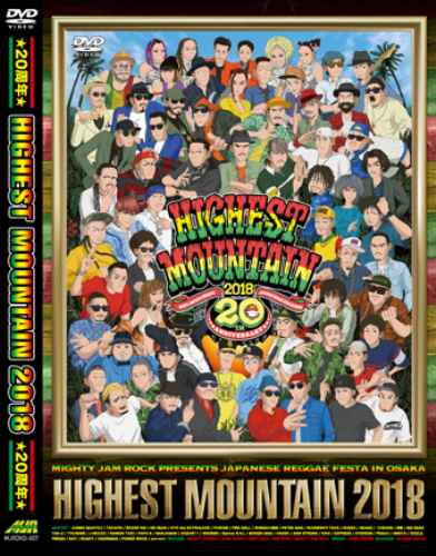 ハイエストマウンテン ジャパレゲ レゲエJapanese Reggae Festa In Osaka Highest Mountain 2018 -20周年- / Mighty Jam Rock