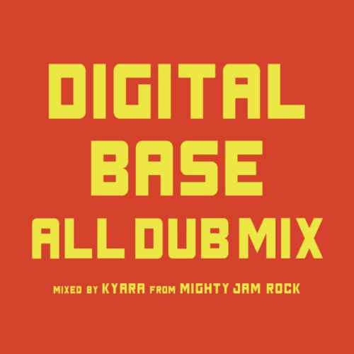 Digital Baseの珠玉のダブを詰め込んだMix!【CD・MixCD】Digital Base All Dub Mix / Kyara From Mighty Jam Rock & Ryo The Skywalker【M便 2/12】
