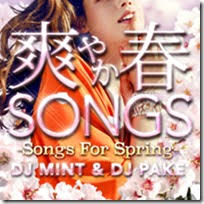 春に聴きたい爽やかなMix!【洋楽CD・MixCD】爽やか春Songs -Songs For Spring- / DJ Mint & DJ Pake【M便 2/12】