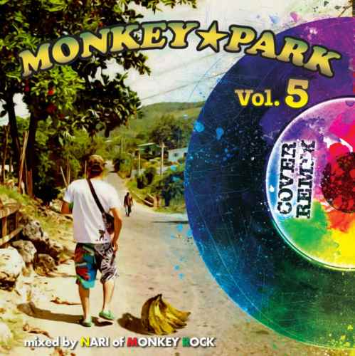 レゲエ・カヴァー・リミックスMonkey Park Vol.5 -Cover Remix- / Monkey Rock