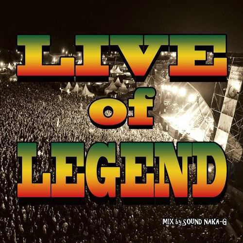 レジェンド達のLiveが今ここに実現!【CD・MixCD】Live of Legend / Sound Naka-G【M便 1/12】