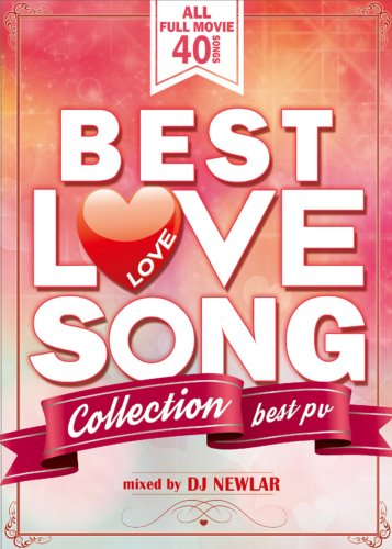 極上&究極のラブソングPV集!【洋楽DVD・MixDVD】Best Love Song Collection / DJ Newlar【M便 6/12】