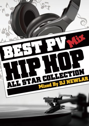 これぞ!究極ヒップホップMixDVD決定版!!【洋楽DVD・MixDVD】Best PV Mix HIPHOP All Star Collection / DJ Newlar【M便 6/12】