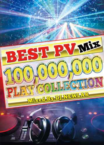 DJ Newlar Youtube 人気 アリアナグランデ ケイティーペリーBest PV Mix 100,000,000 Play Collection / DJ Newlar
