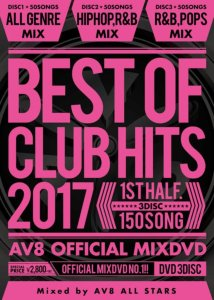 AV8オールスター陣の最高傑作MixDVD!【洋楽DVD・MixDVD】Best Of Club Hits 2017 -AV8 Official Mix DVD- / V.A【M便 6/12】