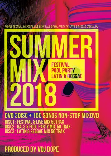 ドライブ!BBQ!海!パーティー!デートに♪【洋楽DVD・MixDVD】Summer Mix 2018 -Festival.Pool Party.Latin&Reggae- / V.A【M便 6/12】