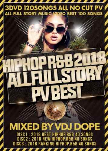 2018年ヒップホップ・R&Bコンプリートベスト!【洋楽DVD・MixDVD】Hiphop R&B 2018 -All Full Story PV Best- / V.A【M便 6/12】