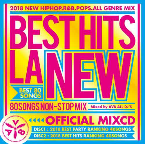 2018年トレンド曲厳選収録!!【洋楽CD・MixCD】New Hits 2018 -No.1 Music Award- /  V.A【M便 2/12】