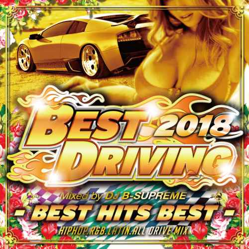 ドライブ・BGM・カバー・2018年Best Driving 2018 -Best Hits Best- / V.A