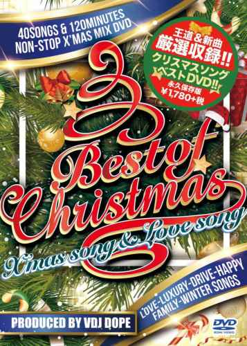 クリスマスの素敵な時間に♪【洋楽DVD・MixDVD】Best Of Christmas -X'mas Song&Love Song- / V.A【M便 6/12】