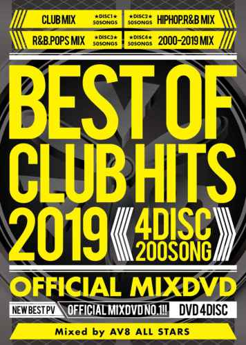 最新PV200曲収録!!【洋楽DVD・MixDVD】Best Of Club Hits 2019 -4DVD 200Songs- / V.A【M便 6/12】