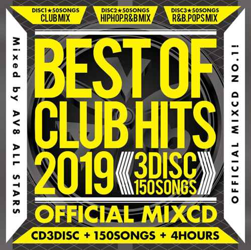 クラブヒッツ 人気曲Best Of Club Hits 2019 -3Disc 150Songs- / V.A