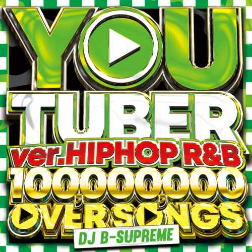 カバー 人気曲 ヒット曲 洋楽You Tuber ver. HIPHOP R&B -100,000,000 PV Over Songs- / V.A