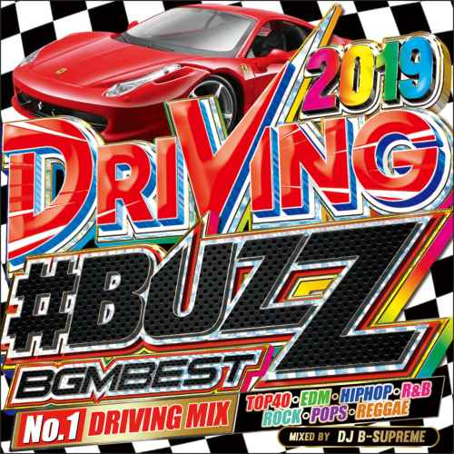 カバー 2019 ヒット曲 BGM2019 Driving Buzz BGM Best / V.A