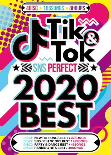 全曲フルPV最新トレンド完全マスターMix!【洋楽DVD・MixDVD】Tik&Tok -2020 SNS Perfect Best- Official MixDVD / V.A【M便 6/12】