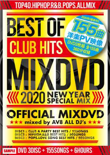 最新トレンド曲や鉄板人気曲を網羅! 洋楽DVD MixDVD Best Of Club Hits 2020 -New Year Special MixDVD- / V.A【M便 6/12】