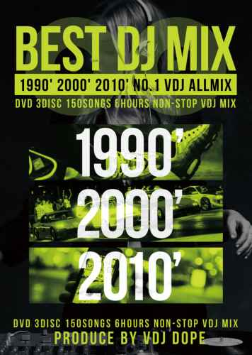 クラバーは必須アイテム!【洋楽DVD・MixDVD】Best DJ Mix -1990' 2000' 2010' No.1 Vdj ALLMIX- / V.A【M便 6/12】
