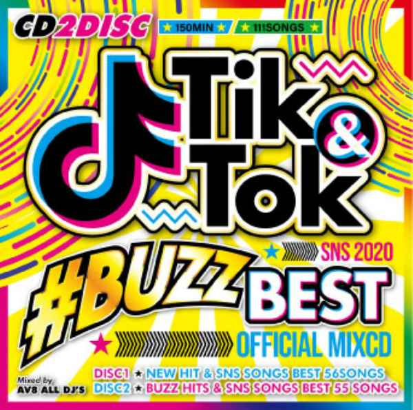 TikTok使用ソング完全版! 洋楽CD MixCD Tik&Tok -2020 SNS Buzz Best Official MixCD- / V.A【M便 2/12】