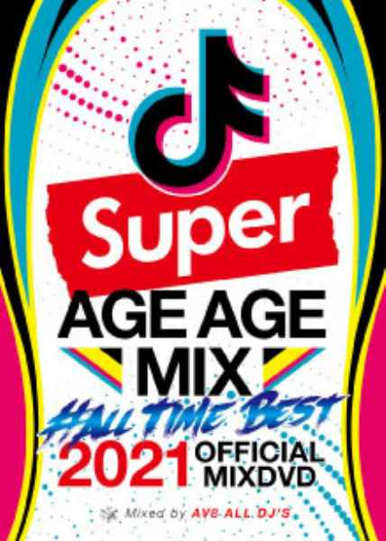 TikTokやSNSで超流行っているPVマスター版! 洋楽DVD MixDVD Super Age Age Mix #All Time Best 2021 Official MixDVD / V.A【M便 6/12】