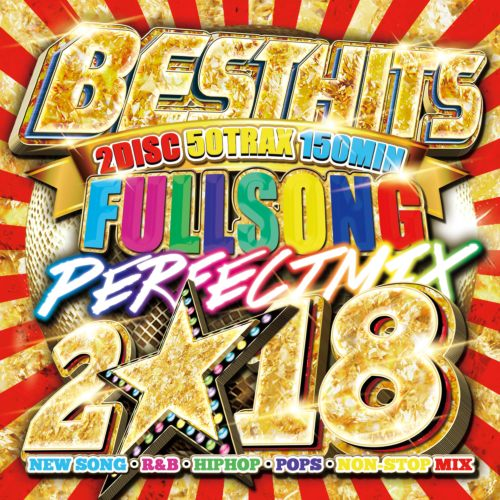 今を知るには抜群の選曲!【洋楽CD・MixCD】Best Hits Full Songs Perfect Mix 2018 / V.A【M便 2/12】