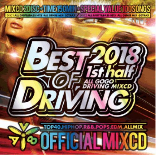 ドライビングベスト全100曲ノンストップMix!【洋楽CD・MixCD】Best Of Driving 2018 -1st half- All Gogo Driving MixCD / V.A【M便 2/12】