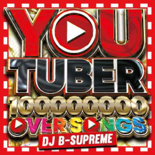 最強ヘビープレイベスト集!【洋楽CD・MixCD】You Tuber -100,000,000 PV Over Songs- / V.A【M便 2/12】