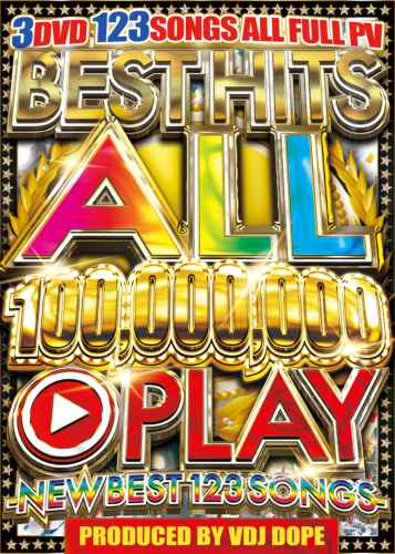 You Tube 1億回再生フルPV集!【洋楽DVD・MixDVD】Best Hits All 100,000,000 Play -New Best 123 Songs- / V.A【M便 6/12】