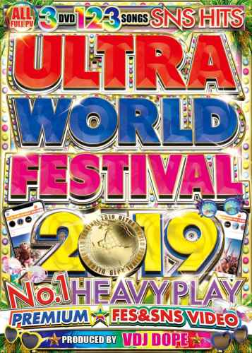 フェス予習にどうぞ♪【洋楽DVD・MixDVD】Ultra World Festival -No.1 Heavy Play & Sns His- / V.A【M便 6/12】