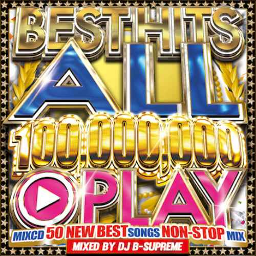 カバー 人気曲 ヒット曲Best Hits 100,000,000 Play Songs -Official MixCD- / V.A