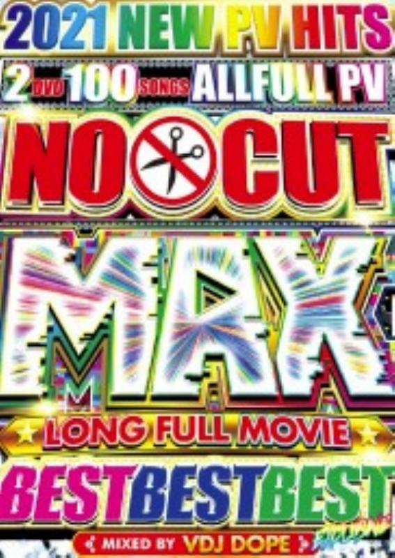 MAXロングフルムービー全部観れる! 洋楽DVD MixDVD No Cut Max -Long Full Movie Best Best Best- / VDJ Dope【M便 6/12】